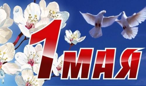 Поздравляем с днем весны, труда  и отдыха (тем более активного)!!!