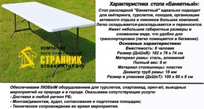 "Стол раскладной ""Банкетный""  (182х76х74 см)"