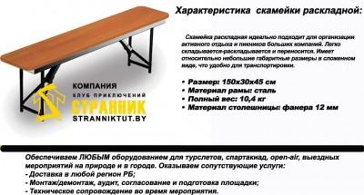 Скамейка складная (180х30х45 см)