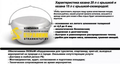 Казан, 15 л с крышкой-сковородой