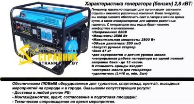 Генератор 2,5 кВт