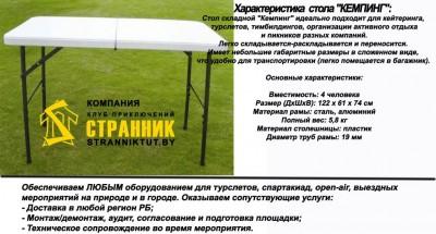 """Стол складной """"Кемпинг"""" (122х61х74)"""