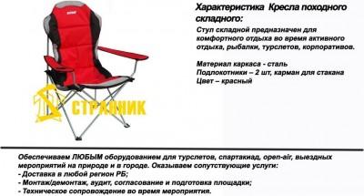 Стул-кресло складной