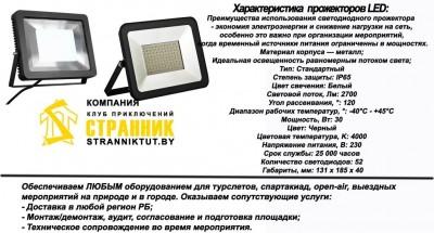 Светоиодный LED прожектор
